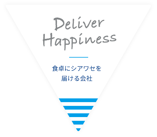 [Deliver Happiness] 食卓にシアワセを届ける会社